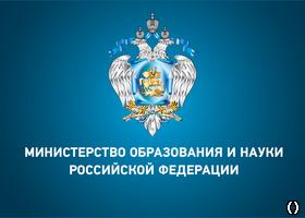 Сайт Министерства образования и науки Российской Федерации