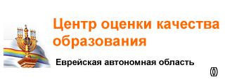 Сайт Центра оценки качества образования ЕАО