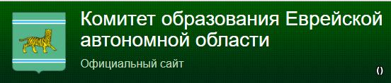 Сайт Комитета образования Еврейской автономной области