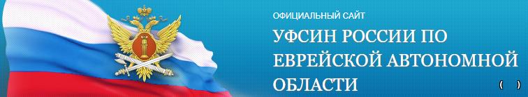 Официальный сайт УФСИН России по ЕАО